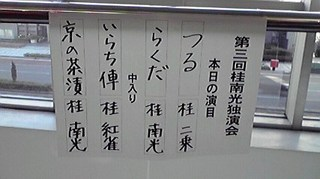 Nankou