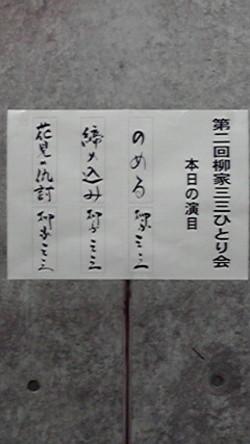 Sanza_enmoku_2