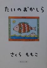 Tainookashira_2