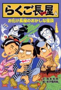 Rakugonagaya4